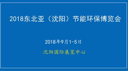 2018东北亚(沈阳)节能环保博览会