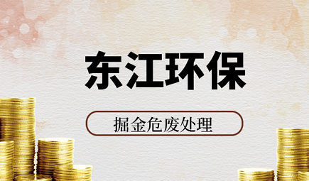 产能与业绩有望双双翻倍 东江环保持续掘金危废