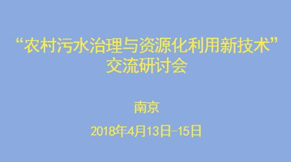 """2018""""农村污水治理与资源化利用新技术"""" 交流研讨会"""