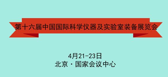 推介优质国产检测仪器 CISILE2018助力中国制造品质革命