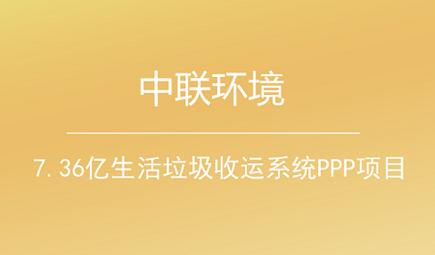 中联环境中标7.36亿生活垃圾收运系统PPP项目