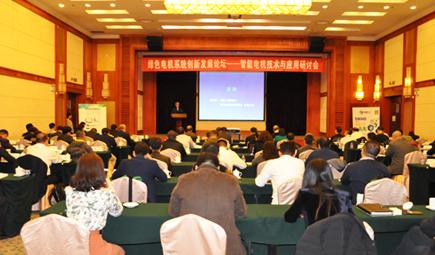 绿色电机系统创新发展论坛—智能电机技术与应用研讨会圆满召开