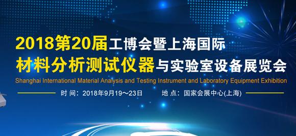 上海国际材料分析测试仪器与实验室设备展览会招展启动