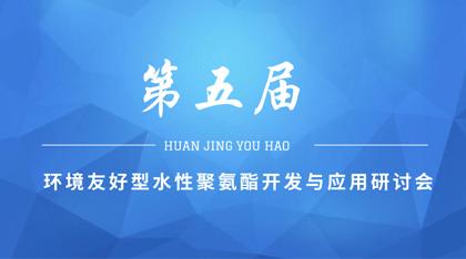 """杭州召开 2018""""第五届环境友好型水性聚氨酯开发与应用研讨会""""的通知"""