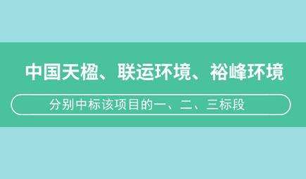 中国天楹、联运环境、裕峰环境分享垃圾分类项目