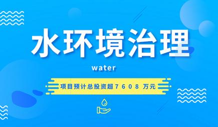 中原捕鱼提现联合中标7.6亿水环境治理工程PPP项目