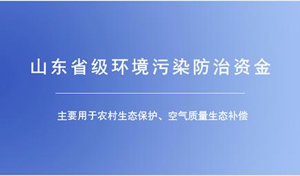 《关于下达2018年省级环境污染防治专项资金(第一批)的通知》