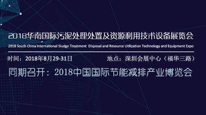 2018华南国际污泥处理处置及资源利用技术设备展览会