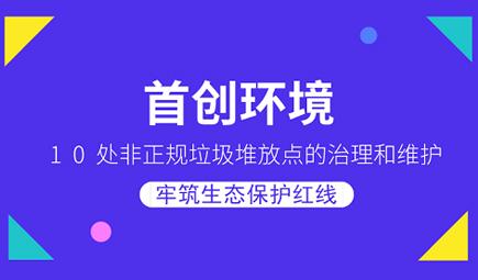 首创环境中标淮南市非正规垃圾堆放点治理PPP项目