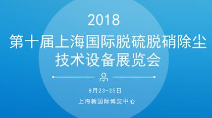 2018第十届上海国际脱硫脱硝除尘技术设备展览会