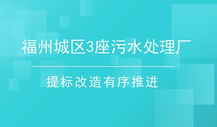 福州城区3座污水处理厂提标改造有序推进
