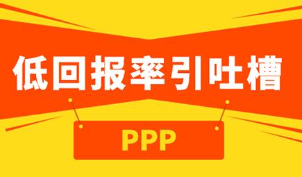 环保PPP低回报率引吐槽:低就算了,还权责不清
