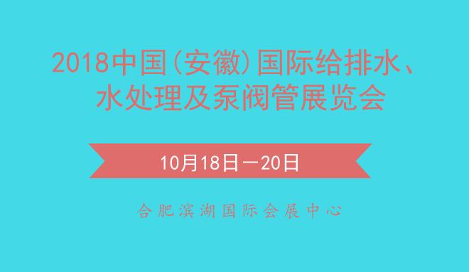 2018中国(安徽)国际给排水、水处理及泵阀管展览会