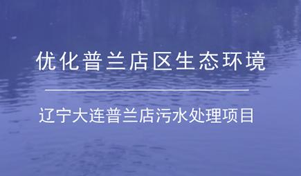 光大水务取得辽宁大连普兰店污水处理项目二期