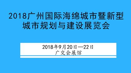 2018广州国际海绵城市暨新型城市规划与建设展览会