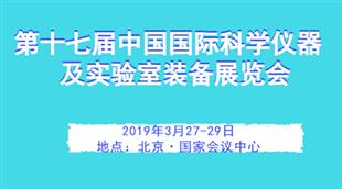 第十七屆中國國際科學儀器及實驗室裝備展覽會