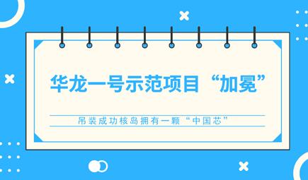 """华龙一号再增""""中国芯"""" 核电出海布局有望提速"""