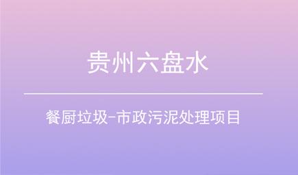 洁绿环境中标贵州餐厨垃圾-市政污泥处理项目