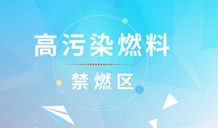 南京:重新划定高污染燃料禁燃区