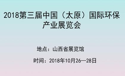 2018第三届中国(太原)国际环保产业展览会