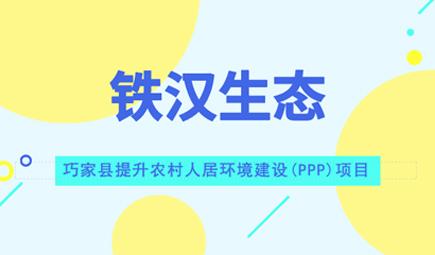 铁汉生态联合中标提升农村人居环境建设PPP项目