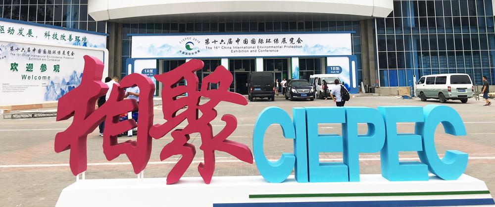 第十六届中国国际环保展览会精彩回顾