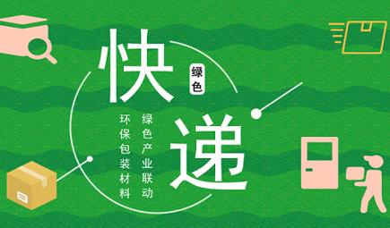 """多方协力共筑循环体系 快递业以""""绿""""赢未来"""