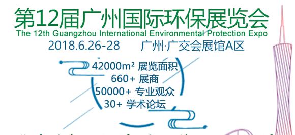 数万环保人相聚华南旗舰环保展-第12届广州环保展