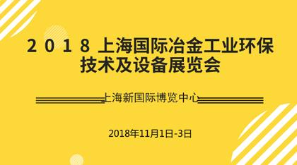 2018上海国际冶金工业环保技术及设备展览会