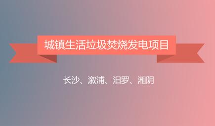 湖南省发改委发布4个城镇生活垃圾焚烧发电项目核准前的公示