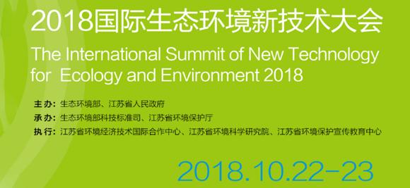 2018国际生态环境新技术大会筹备工作进展顺利