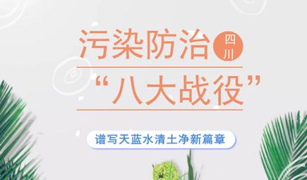 四川打响污染防治八大战役 谱写天蓝水清土净新篇章