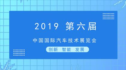 2019 第六屆中國國際汽車平安彩票app展覽會(Auto Tech)