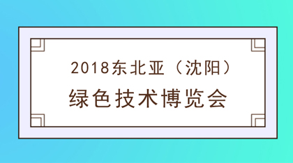 2018东北亚(沈阳)绿色技术博览会