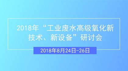 """关于举办2018年""""工业废水高级氧化新技术、新设备""""研讨会的通知"""