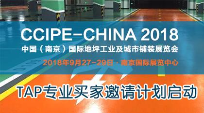 2018南京国际地坪展即将召开,助力推动地坪工业发展