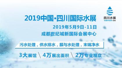 2019中國·四川國際水展