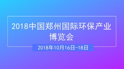 2018中国郑州国际环保产业博览会