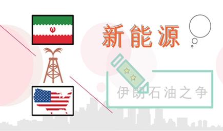 """伊朗VS美国""""大戏""""未落 新能源话外音骤起"""