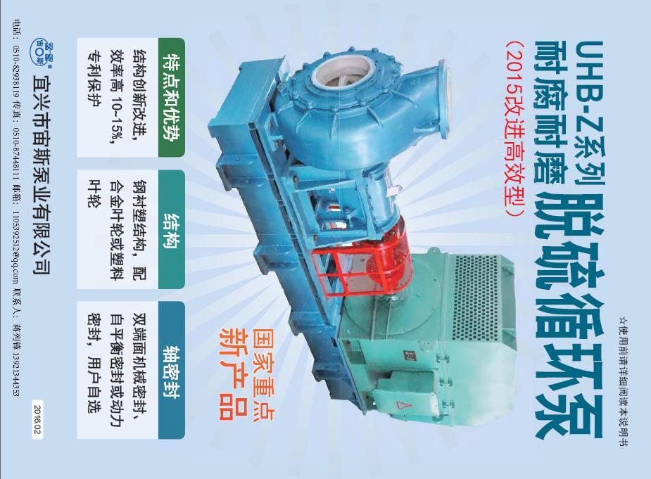 UHB-Z脱硫泵