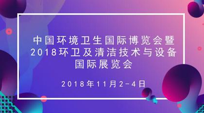 中国环境卫生国际博览会暨2018环卫及清洁技术与设备国际展览会