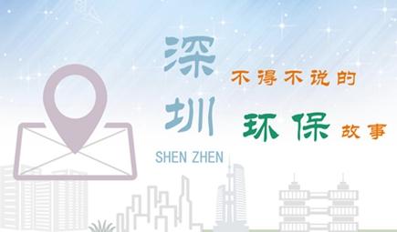 深圳令人关注的不仅是房价 还有这些环保新变化