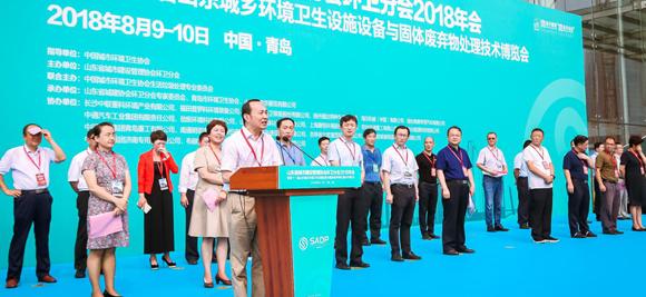 第十一届山东环卫博览会8月9日在青岛隆重召开
