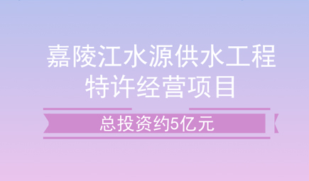 兴蓉环境中标四川嘉陵江水源供水工程特许经营项目