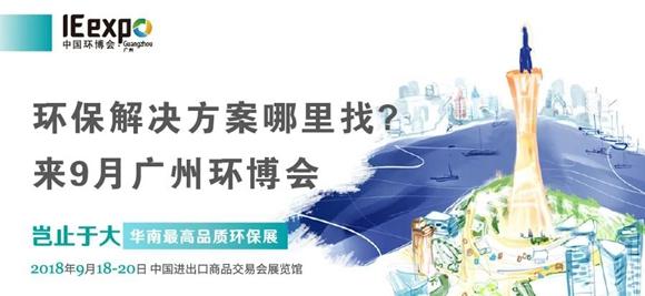 环保解决方案哪里找?来下月广州环博会