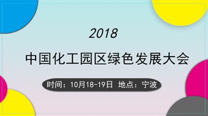 2018中国化工园区绿色发展大会