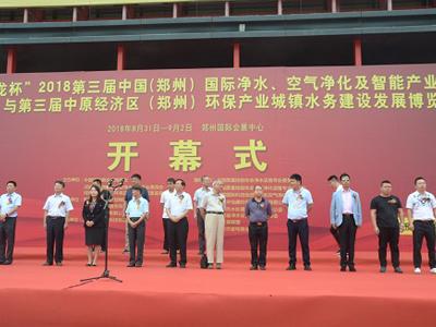 第三届中原经济区(郑州)环保产业博览会精彩花絮