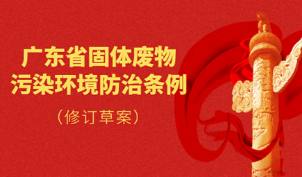 广东省固体废物污染环境防治条例 (修订草案)