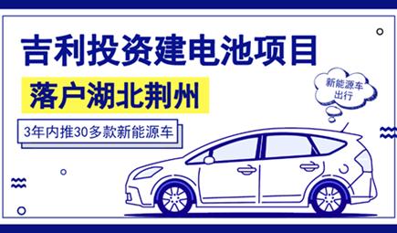 吉利投资80亿建电池项目 落户湖北荆州