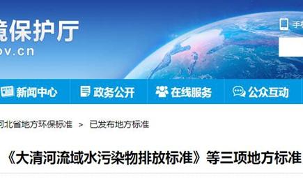 河北《大清河流域水污染物排放标准》发布 10月1日起施行